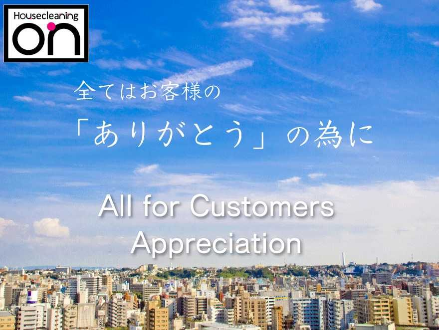 ハウスクリーニングのオン 名古屋支店