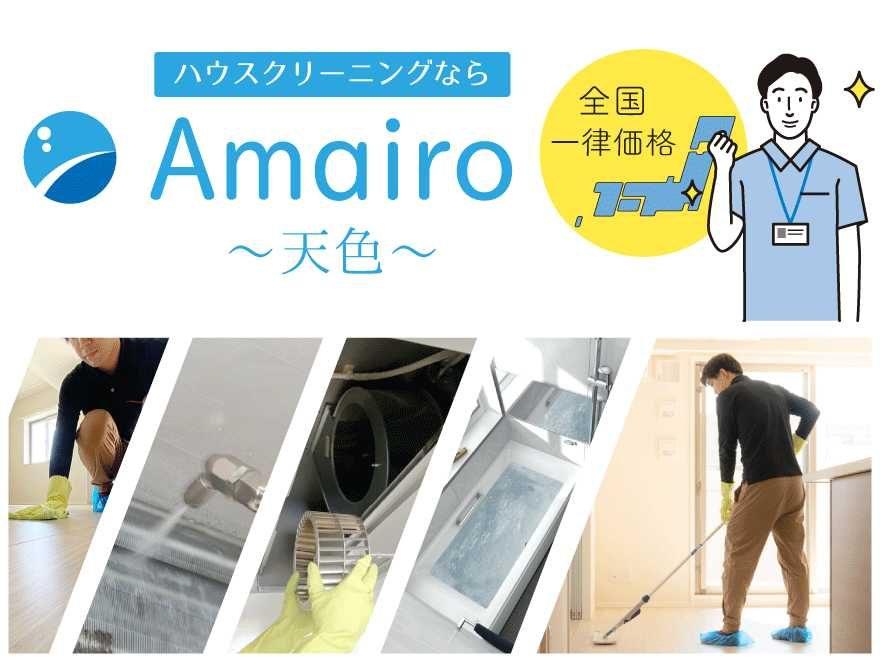 Amairo~天色~
